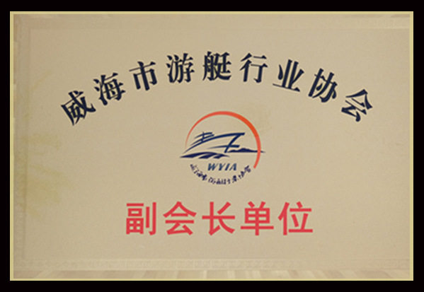 Vice president of Weihai Yacht Industry Association